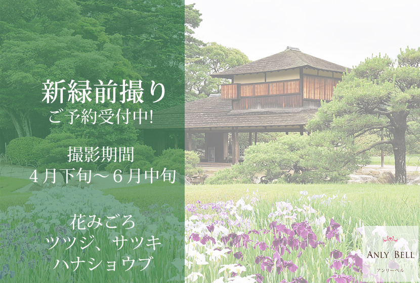 岡山後楽園新緑前撮りご予約受付中2018