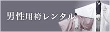 男性用袴レンタル