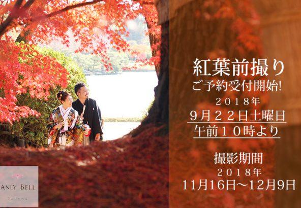 岡山後楽園紅葉前撮りご予約受付開始2018
