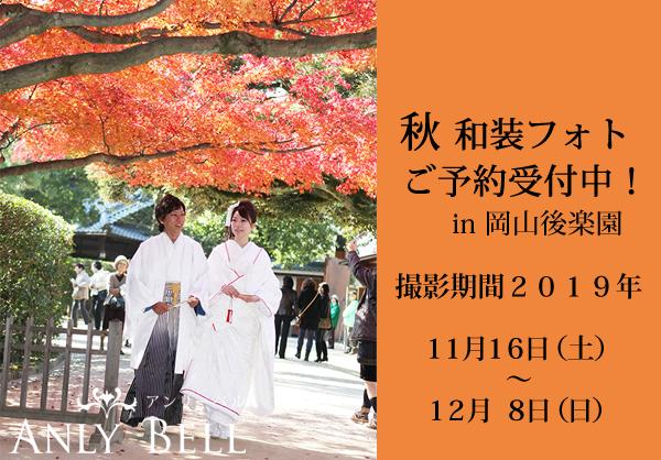 岡山後楽園秋の紅葉前撮りロケーションフォトご予約中2019